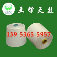 互帮纺织专业生产紧密赛络纺天丝纱40支现货