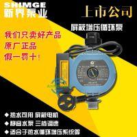 新界屏蔽泵XPS15-9-140家用静音空气能壁挂炉热水供暖循环泵