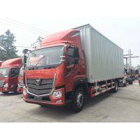 北京福田欧马可S5 CTX 7.7米厢式货车专卖总经销