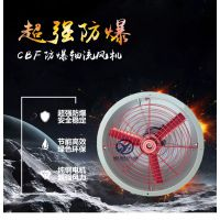 CBF-500防爆轴流风机 直径500功率0.55KWR=1450r/min防爆圆筒风机