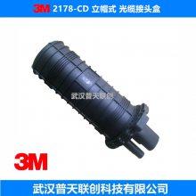 3m 2178CD 光缆接头盒 立帽式 防水 直埋 管道 架空 电信级 3M光缆接续盒