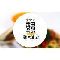 餐饮加盟创业开店,魏家凉皮主题餐厅加盟