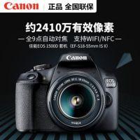 Canon/佳能 EOS 1500D套机(18-55mm) 入门级高清数码家用单反相机