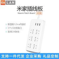 小米米家插线板6孔位基础版usb多功能家用接线板多孔电源插座插排