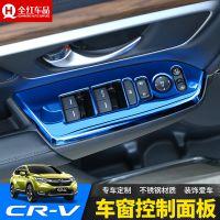 专用于本田CRV升窗器玻璃开关面板贴扶手亮条 2017新CRV装饰改装