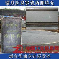 内蒙古乌海沥青砂垫层防治措施