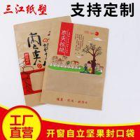 牛皮纸包装袋 牛皮纸自立封口袋 坚果食品包装袋 食品自封袋