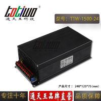 通天王1500W24V62.5A大功率交流220V转直流24V开关电源
