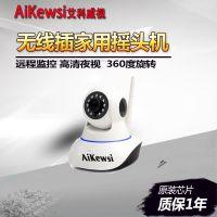 插卡式1080p高清无线摇头摄像头无线监控wifi 网络摄像机