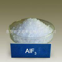 氟化铝,AlF3,镀膜材料,蒸发镀膜,真空镀膜,氟化物