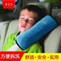 儿童安全带护肩套保护套汽车安全带调节固定器宝宝护枕睡觉车载