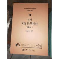 asme锅炉压力容器规范、ASME BPVC-Ⅱ-A-2017铁基材料、2017中文版规范国际性规范