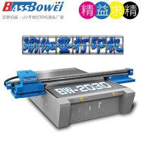 贝思伯威-瑜伽垫UV打印机-3D油光打印-健身垫印刷写真打印机