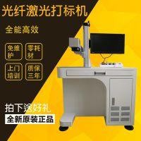 济南山东光谷金属激光刻字机机械配件激光打标机价格实惠