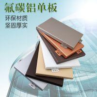 铝单板厂家生产氟碳铝单板幕墙铝单板规格随意定制