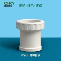 喜家园PVC伸缩节直接排水管下水加长50 75 110 160补偿器膨胀节