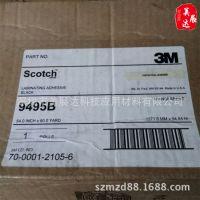 正品3M9495B黑色聚酯薄膜PET强粘双面胶带可代加工分切复底纸
