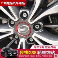 专用于广汽传祺GS8改装轮毂装饰贴 gs8轮胎中心车标志装饰圈亮片
