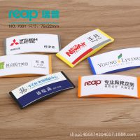 reap亚克力胸牌磁性胸卡定做透明强磁工号牌工作牌员工姓名牌7001