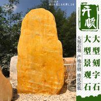 刻字招牌石黄蜡石价格立体门牌石