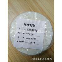 厂家自销 空白热敏纸 热敏纸不干胶60*27mm现货 库存热敏纸