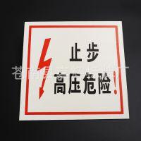 专业厂家供应PVC塑料标示牌 安全标语警示牌 价格实惠 可批发