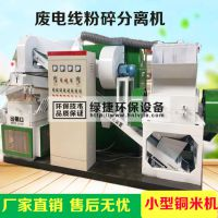 废电线电缆铜米回收分选设备小型铜米机