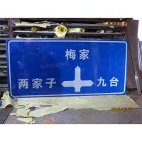 长春标志牌 交通标牌制作