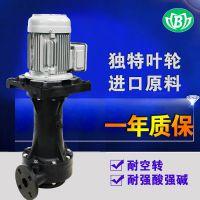美宝防腐蚀立式泵MD系列喷淋塔专用槽外立式泵可空转使用