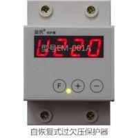 益民EM-001A光伏并网专用保护器 防孤岛检测装置