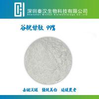 谷胱甘肽 99% 还原型谷胱甘肽 化妆品级别 秦汉厂家现货供应