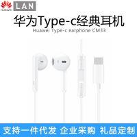 华为CM33经典耳机mate10入耳式塞Type-c手机通用pro原装礼品批发