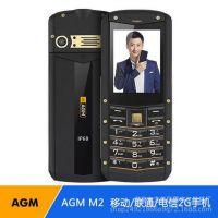 外贸手机AGM M2电信机直板按键老人机三防手机正品全网通手机