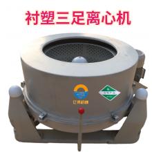 脱水机图片不锈钢甩干机 工业脱水机 三足离心机不锈钢制造食品级
