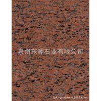 豪宅 别墅 装修装饰A选材料 天然美国红麻花岗岩