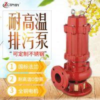 无堵塞耐高温泵40WQR7-15-0.75 家用220v电压用泵热水锅炉沸腾水抽水泵