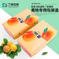黄桃礼盒桃子包装盒水果高档礼品盒纸箱黄桃专用包装箱纸盒8粒装