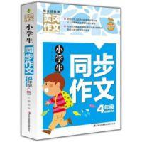 小学生同步作文4年级 班主任推荐 黄冈作文 精品范文 名师点评