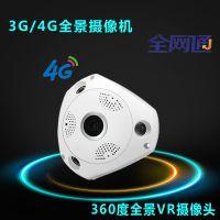 3G/4G全景360度VR夜视网络摄像头无线wifi高清智能监控手机远程