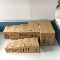 长安乌沙纸箱厂长安纸箱供应商