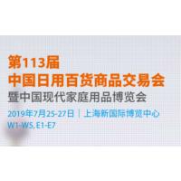 """第113届中国日用百货商品交易会(""""百货会"""")"""