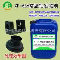常温铝合金发黑剂常温铝发黑剂常温铝合金发黑液xF-636