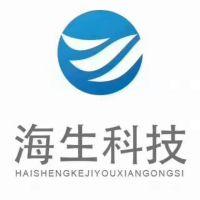 海生(广州)科技有限公司