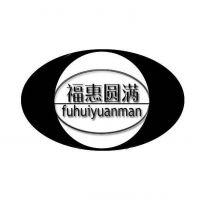 乐陵市福惠圆农副产品有限公司
