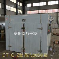 五星推荐CT-C-1型热风循环烘箱 南方干燥原厂出品