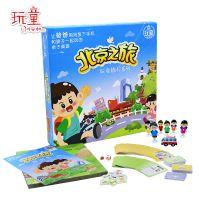 北京之旅桌游儿童益智亲子教育6-7-8-9-10岁互动游戏财商互动游戏