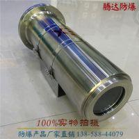 腾达BJK-S304防爆摄像机 记录仪 远红外防暴摄像头 厂家正品
