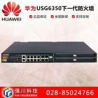成都华为HUAWEI代理商 USG6350-AC 千兆VPN防火墙代理商 下一代硬件防火墙功能