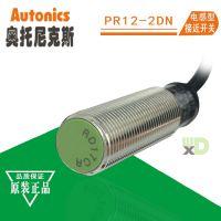 奥托尼克斯Autonics接近开关传感器PR12-2DN直流三线NPN常开24V