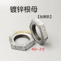镀锌加厚根母4分6分1寸水纳子并帽DN32 40 50水管紧固螺母锁片